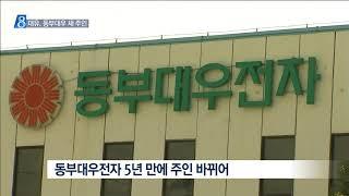 [뉴스데스크]대유, 동부대우전자 새 주인되다