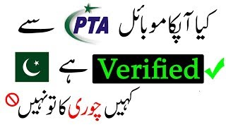 Verify And Save Ur Self By A Big Danger PTA Pakistan | Technical Fauji