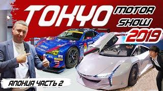 Токио мотор-шоу 2019 | Авто из Японии. Новинки | Путешествие по Японии. Часть 2. |12+ / Видео