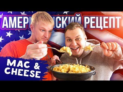 MAC'N'CHEESE (МАКАРОНЫ С СЫРОМ): Самый сытный рецепт из США