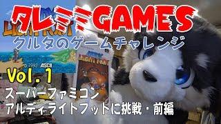 【ゲーム実況】タレミミGAMES Vol 1『アルディライトフットに挑戦』前編  kuruta's game charenge アルディ 検索動画 27