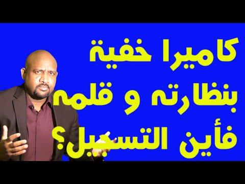 هل دخل جمال خاشقي القنصلية السعودية  بكاميرات خفية و سجلت  الاستخبارات التركية كل شيء؟