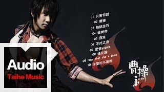 歡迎訂閱: 海蝶音樂/太合音樂Taihe Music-精選頻道https://goo.gl/pxkm...
