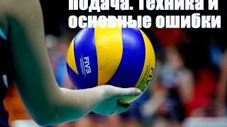 видео Подача в волейболе