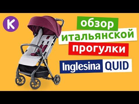 Прогулочная коляска Inglesina Quid. Видео обзор детской коляски итальянского бренда Inglesina