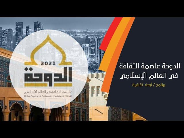 انطلاق فعاليات الاحتفاء بالدوحة عاصمة الثقافة في العالم الإسلامي 2021.. برنامج أبعاد ثقافية