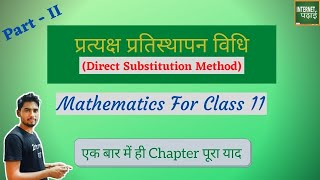 Part 2  Direct Substitution Method  What Is Direct Substitution Method  Limits  Limits Methods