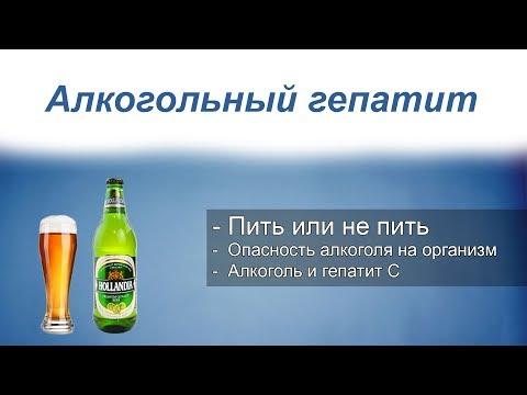 Алкогольный гепатит печени как лечить, сколько живут, лечение, диагностика | гепатит от алкоголя
