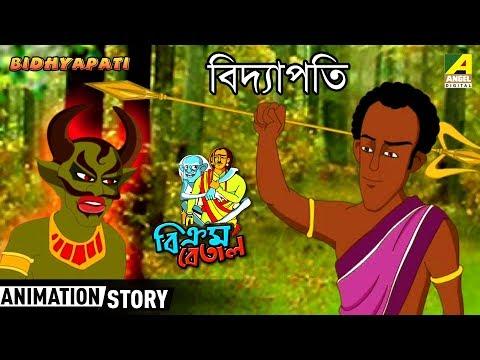 Vikram Betal   বিক্রম বেতাল   Bidhyapati   Bengali Cartoon Video