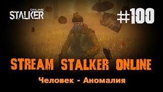 Stalker Online / 100 / Человек - Аномалия