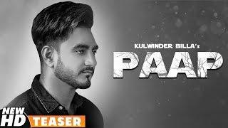 Paap (Teaser) | Kulwinder Billa | Gag Studioz | Releasing Soon | Speed Records