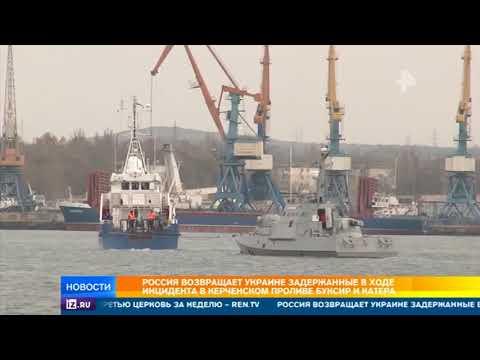 Песков прокомментировал возврат задержанных кораблей Украине