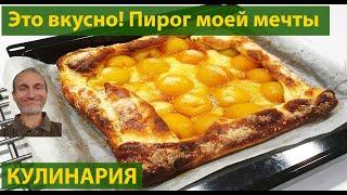 Кулинария. Абрикосовый пирог. видео 176