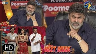 Repeat youtube video Extra Jabardasth | 31st March 2017 | Latest Promo