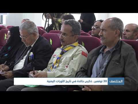 30 نوفمبر ... ذكرى خالدة في تاريخ الثورات اليمنية