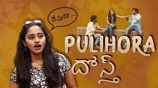Pulihora Dosth || Comedy Videos || By Ravi Ganjam || Tamada Media
