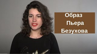 Образ и характеристика Пьера Безухова из романа Л. Толстого «Война и мир»