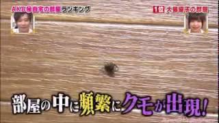 大島優子のがさつな部屋 大島優子 検索動画 24