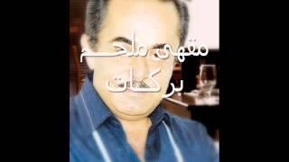 ملحم بركات   لما حبيبك Melhem Barakat Lama habibak