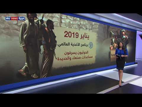 برنامج الغذاء العالمي: الحوثيون يعيقون وصول المساعدات في اليمن  - نشر قبل 10 ساعة