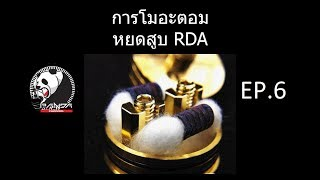 EP6. การโมอะตอมหยดสูบ RDA