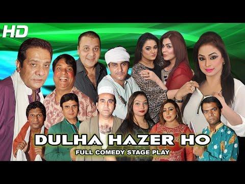 DULHA HAZIR HO (FULL DRAMA) - NIDA CHOUDHRY & SARDAR KAMAL - 2016 BRAND NEW PAKISTANI STAGE DRAMA