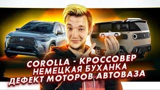 Toyota Corolla - кроссовер | Буханка по-немецки | Новая Нива
