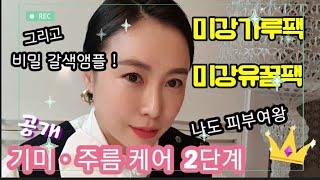 미강가루팩과 미강유팩으로 2단계 집중케어❤ 기미잡티ㆍ피…