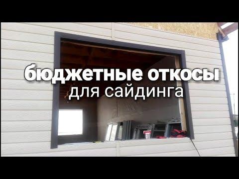видео: Альтернативная сборка откосов для винилового сайдинга. Как сделать откосы на виниловом сайдинге?