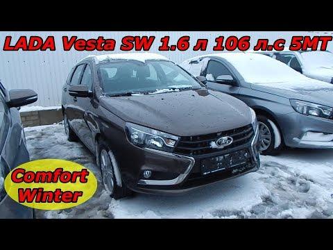 LADA Vesta SW 1.6 л 106 л.с 5МТ Comfort / Winter машина к зиме готова !