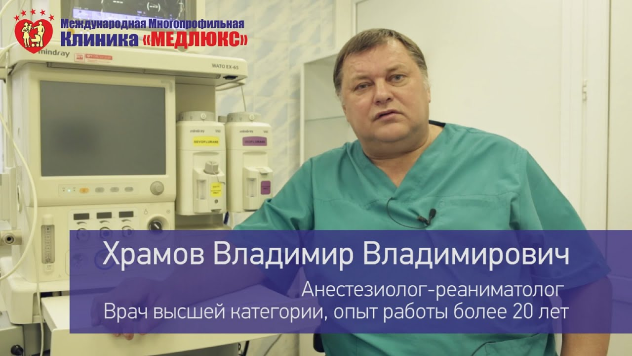 Виды анестезии в клинике Медлюкс - рассказывает врач анестезиолог-реаниматолог