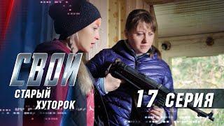 Свои | 2 сезон | 17 серия | Старый хуторок