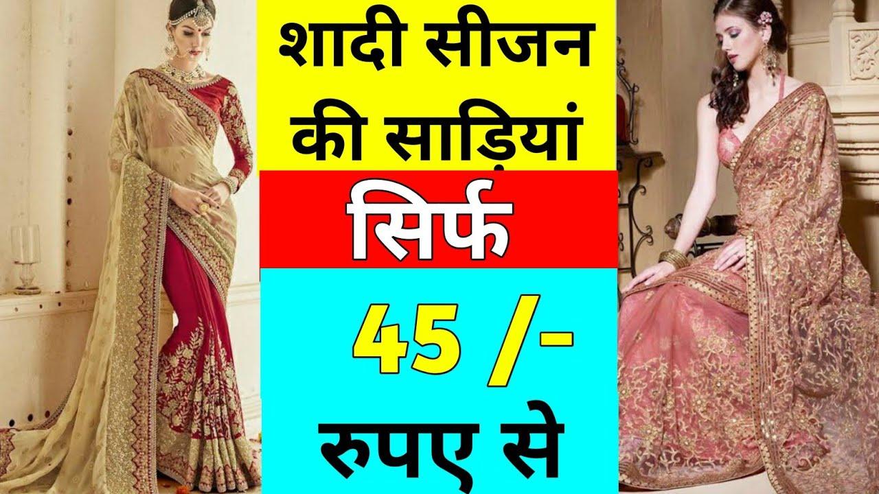 शादी सीजन के लिए साड़ियां सिर्फ 45 रुपए से | Saree | Bridal saree | Saari in Low Price | Discount