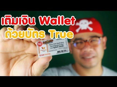 เติมเงิน wallet ด้วย True Money และ เติมเงินมือถือปกติ [Zad Channel]
