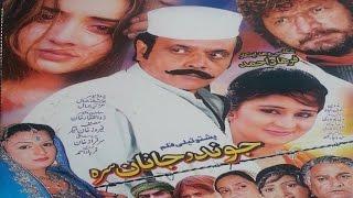 Jahangir Khan New Pashto Drama 2016 Jowand Da Janan Sara Full Drama