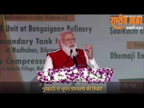 असम में नरेंद्र मोदी की जनसभा