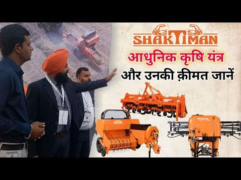 Shaktimaan All Agriculture Implements | Shaktiman Farming Equipments | Tractors Implements