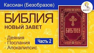 БИБЛИЯ. Новый Завет. Перевод епископа Кассиана (Безобразова). Часть 2.
