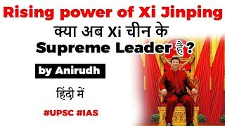 Rising power of Xi Jinping, How he became the most powerful supreme leader of China? #UPSC #IAS