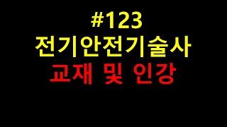#123 전기안전기술사 교재 및 인강