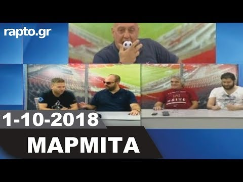 Ραπτοπουλος Mαρμίτα 1/10/2018 (Ολυμπιακός-ΠΑΟΚ 0-1. Νίκη ΑΕΚ και Άρη.Χαμός ΠΑΟΚτσήδες vs Ολυμπιακοι)