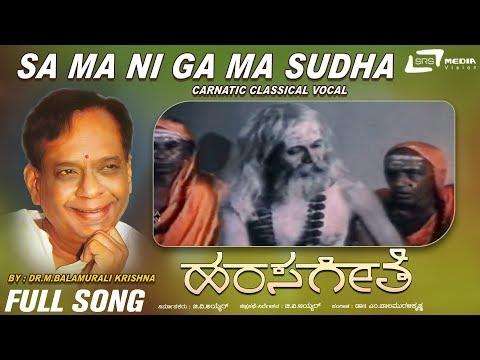 sa-ma-ni-ga-ma-sudha-|-sung-by:dr.m-balamuralikrishna-|-hamsageethe-|-kannada-full-video-song
