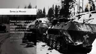 Русская война: Великая Отечественная война. Битва за Москву