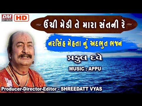 Unchi Medi Mara Santani || Praful Dave in Gujarati Bhajan || Narsinh Mehta Popular Bhajan Prabhatiya