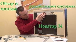 Как установить раздвижную дверь на базе раздвижной системы Новатор 34. Монтаж раздвижной двери