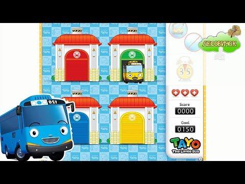 Игра мультфильм про машинки Тайо маленький автобус для детей