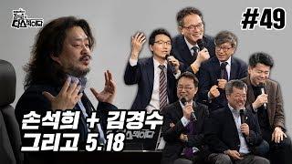 김어준의 다스뵈이다 49회 손석희 + 김경수 그리고 5.18