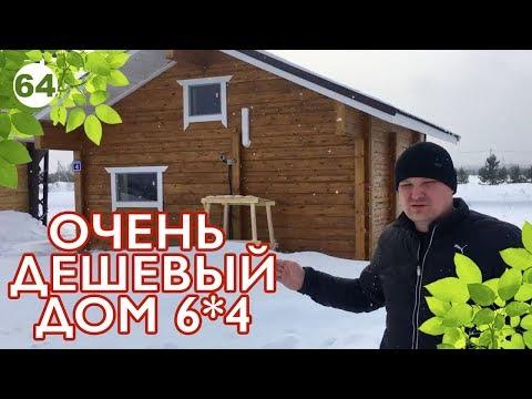 Как строят дома для аренды? Дешевый брус + ФАХВЕРК дом! Экскурсия с завода бруса г. Киров!