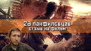 """Исполинский про фильм """"28 панфиловцев"""""""