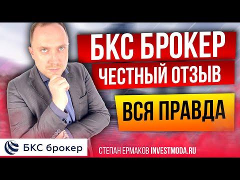БКС Брокер: обзор приложения, тарифы и комиссии / Как пользоваться?